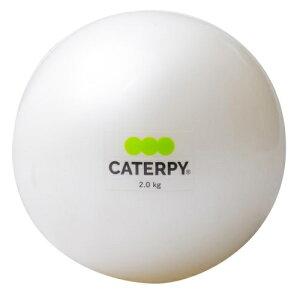 ツインズ CF-005 ソフトウェイトボール 2kg CATERPY [FITNESS] パールホワイト