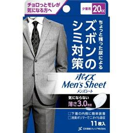 ポイズ メンズシート 少量用 20cc 11枚 日本製紙クレシア ポイズメンズシ-トチユウリヨウヨウ