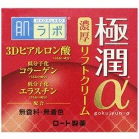ロート製薬 肌ラボ極潤α 3Dヒアルロン酸リフトクリーム 50g