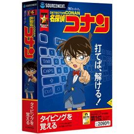ソースネクスト 特打ヒーローズ 名探偵コナン(2020年版)