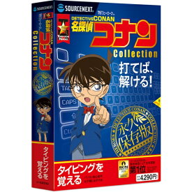 ソースネクスト 特打ヒーローズ 名探偵コナン Collection(2020年版)