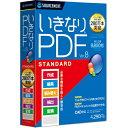 ソースネクスト いきなりPDF Ver.8 STANDARD Windowsソフト