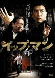 【DVD】イップ・マン 葉問