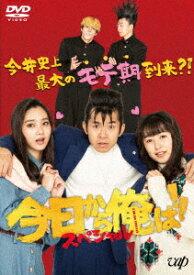 【DVD】今日から俺は!!ドラマスペシャル
