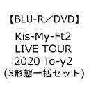 【発売日翌日以降お届け】【BLU-R/DVD】Kis-My-Ft2 LIVE TOUR 2020 To-y2(3形態一括セット)