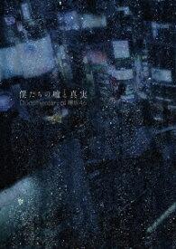 【BLU-R】僕たちの嘘と真実 Documentary of 欅坂46 Blu-rayコンプリートBOX(4枚組)(完全生産限定盤)