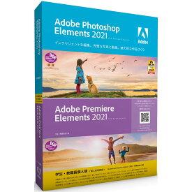 Adobe アドビ Photoshop Elements & Premiere Elements 2021 日本語版 MLP S&T版 Student and Teacher Edition 学生・教職員版 65313129