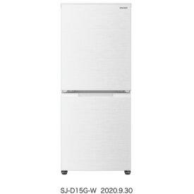 シャープ SJ-D15G-W 2ドア ボトムフリーザー冷蔵庫 (152L・つけかえどっちもドア) ホワイト系