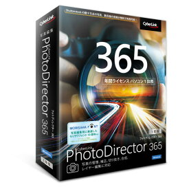 サイバーリンク PhotoDirector 365 1年版(2021年版) PHD12SBSNM-001