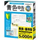 ビズソフト ツカエル青色申告 21 乗換・優待版 PC0BR1601