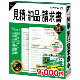 ビズソフト ツカエル見積・納品・請求書 21 匠 GB0BR1601 見積・請求の作成から管理までカンタンに