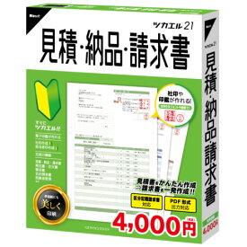 ビズソフト ツカエル見積・納品・請求書 21 HB0BR1601 10%消費税・軽減税率・区分記載請求書対応。