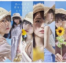 【CD】STU48 / 思い出せる恋をしよう(Type A)(通常盤)(DVD付)