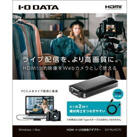 アイ・オー・データ機器 GV-HUVC/S USB変換アダプター