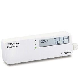 カスタム CO2MINI CO2モニター