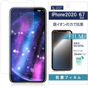 YAMADA SELECT Y12HAG67H1 YAMADA iPhone12 ProMax(6.7インチ) HydroAGフィルム 抗菌 1枚