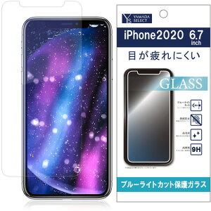 YAMADA SELECT Y12GBL67H1 YAMADA iPhone12 ProMax(6.7インチ) ブルーライトカットガラス 1枚