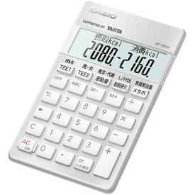 カシオ計算機 SP-100DI 栄養士向け専用計算電卓