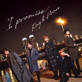 【CD】King & Prince / I promise(初回限定盤B)(DVD付)
