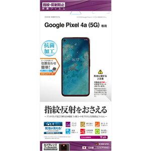ラスタバナナ T2767PX4A5 Google Pixel 4a 5G 反射防止フィルム クリア