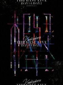 【BLU-R】欅坂46 / THE LAST LIVE -DAY1 & DAY2-(完全生産限定盤)
