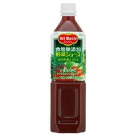 デルモンテ 食塩無添加 野菜ジュース 900g ×12本【セット販売】