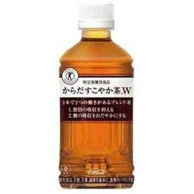 コカ・コーラ からだすこやか茶W 350ml×24本【セット販売】