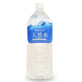 ソーケン 奥秩父天然水 2L ×6本【セット販売】