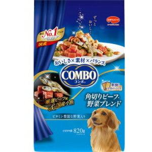日本ペットフード コンボ ドッグ 角切りビーフ・野菜ブレンド 820g