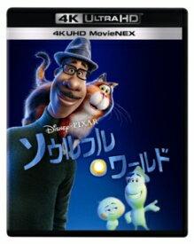 【4K ULTRA HD】ソウルフル・ワールド 4K UHD MovieNEX(4K ULTRA HD+2Dブルーレイ+DigitalCopy)