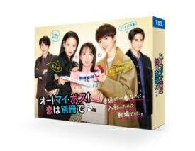 【DVD】オー!マイ・ボス!恋は別冊で DVD-BOX