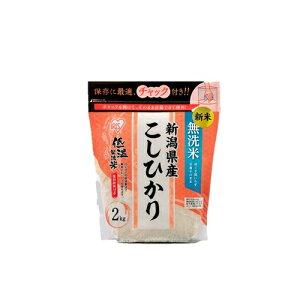 アイリスフーズ 低温製法米 無洗米 新潟県産こしひかり 2kg