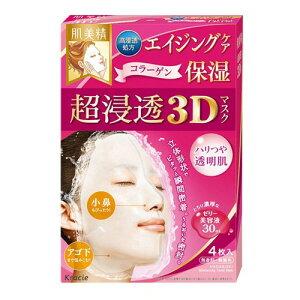 クラシエ 肌美精 超浸透3Dマスク エイジング保湿 クラシエホームプロダクツ(4枚入)