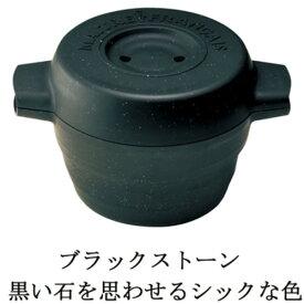 メトレフランセ デリキャセ 電子レンジ極め鍋 ブラック