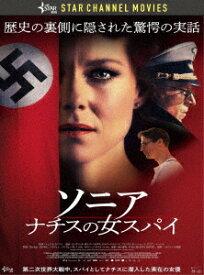 【DVD】ソニア ナチスの女スパイ