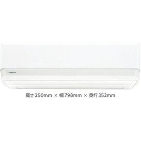 【標準工事費込】【無料長期保証】東芝 RAS-H562M(W) エアコン 大清快 H-Mシリーズ (18畳用) ホワイト