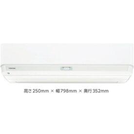 【標準工事費込】【無料長期保証】東芝 RAS-H401R(W) エアコン 大清快 H-Rシリーズ (14畳用) ホワイト フィルター自動掃除機能付き
