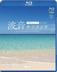 【BLU-R】シンフォレストBlu-ray 波音サラウンド 沖縄ベストビーチ(宮古・八重山) Ocean Waves Relaxation in Okinawa