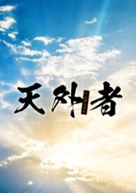 【発売日翌日以降お届け】【BLU-R】「天外者」豪華版