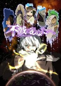 【BLU-R】不滅のあなたへ 3(完全生産限定版)
