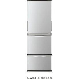 【無料長期保証】シャープ SJW354HS 3ドア冷蔵庫 (350L・どっちもドア) シルバー系