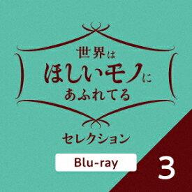 【BLU-R】世界はほしいモノにあふれてる セレクション 3