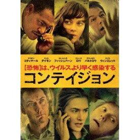 【DVD】コンテイジョン