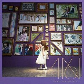 【CD】乃木坂46 / 今が思い出になるまで(通常盤)