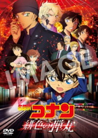 【DVD】劇場版「名探偵コナン緋色の弾丸」通常盤