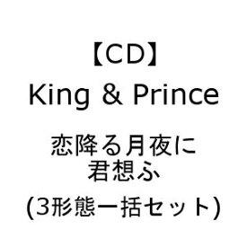 【CD】King & Prince / 恋降る月夜に君想ふ(3形態一括セット)