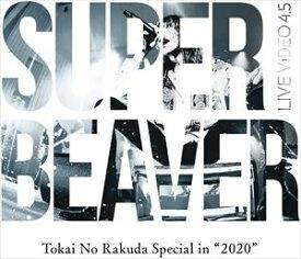 【発売日翌日以降お届け】【DVD】SUPER BEAVER / LIVE VIDEO 4.5 Tokai No Rakuda in 2020