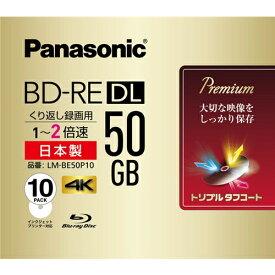 パナソニック LM-BE50P10 録画用2倍速ブルーレイディスク片面2層50GB(書換型)10枚パック