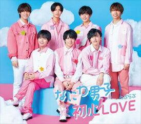 【CD】なにわ男子 / 初心LOVE(うぶらぶ)(通常盤)