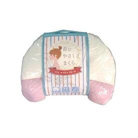 枕 首にやさしさまくら ピンク 40×58cm ストレートネックの方におすすめの枕
